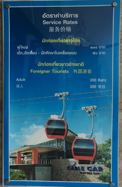 Hat Yai Cable Car Service Rate Adult - 200 Baht