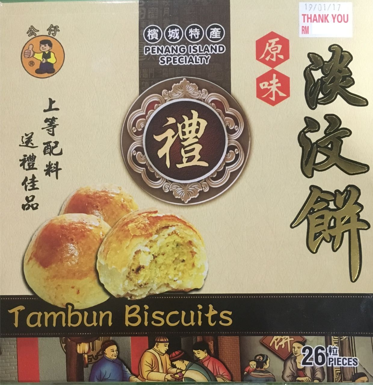 Tambun Biscuits - Penang Island Specialty